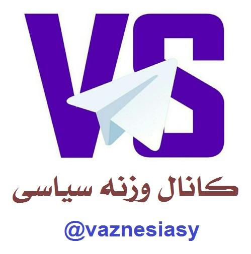http://www.parsiblog.com/PhotoAlbum/vaznesiasy/79b96295f12d6c177dbd2685b38b9125.jpg